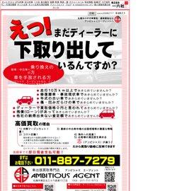 SEO成功事例「札幌市 中古車買取」
